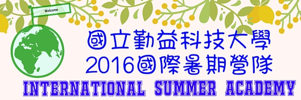 2016國際暑期營隊International Summer Academy